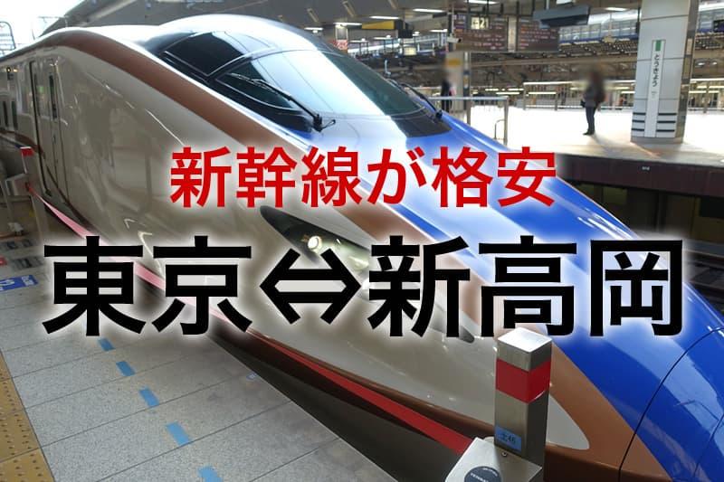 東京⇔新高岡 新幹線が格安