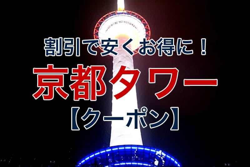 割引で安くお得に 京都タワー クーポン