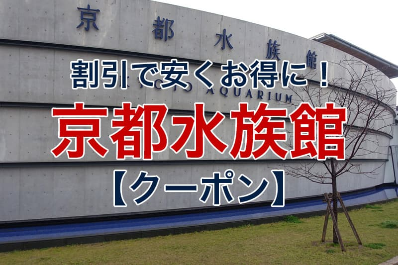 割引で安くお得に 京都水族館 クーポン