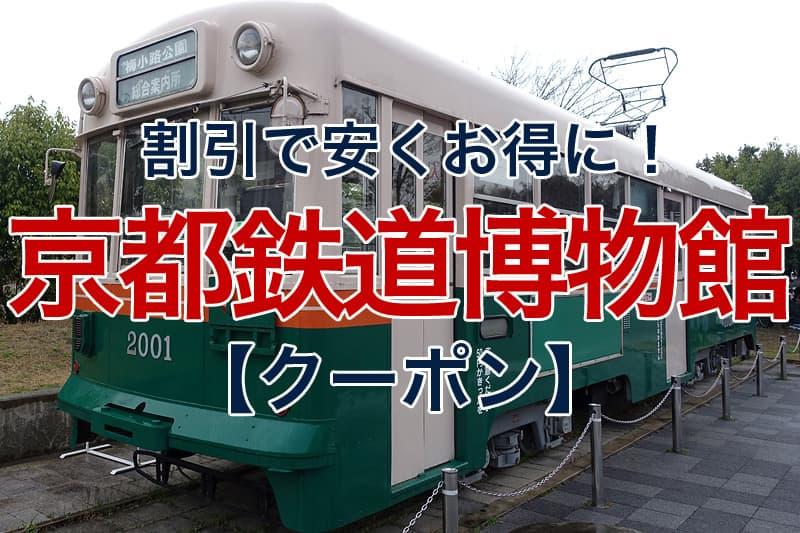 割引で安くお得に 京都鉄道博物館 クーポン