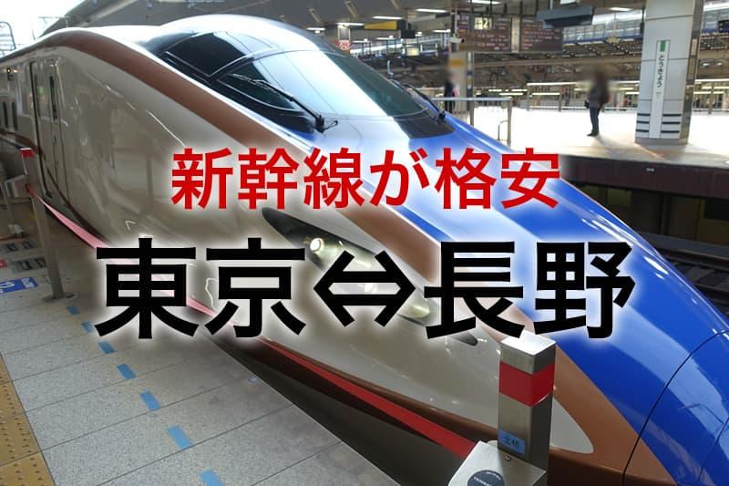 東京⇔長野 新幹線が格安