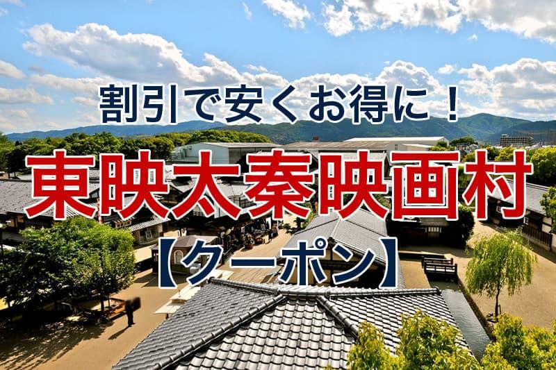 割引で安くお得に 東映太秦映画村 クーポン