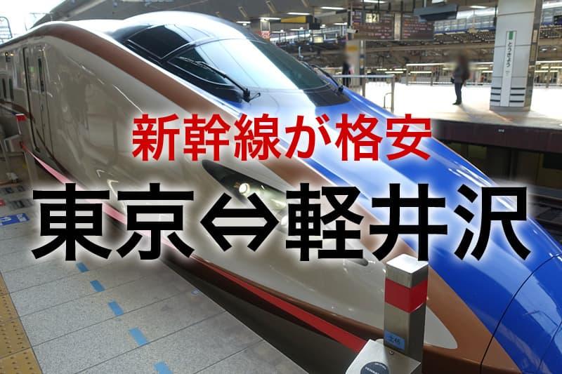 東京⇔軽井沢 新幹線が格安