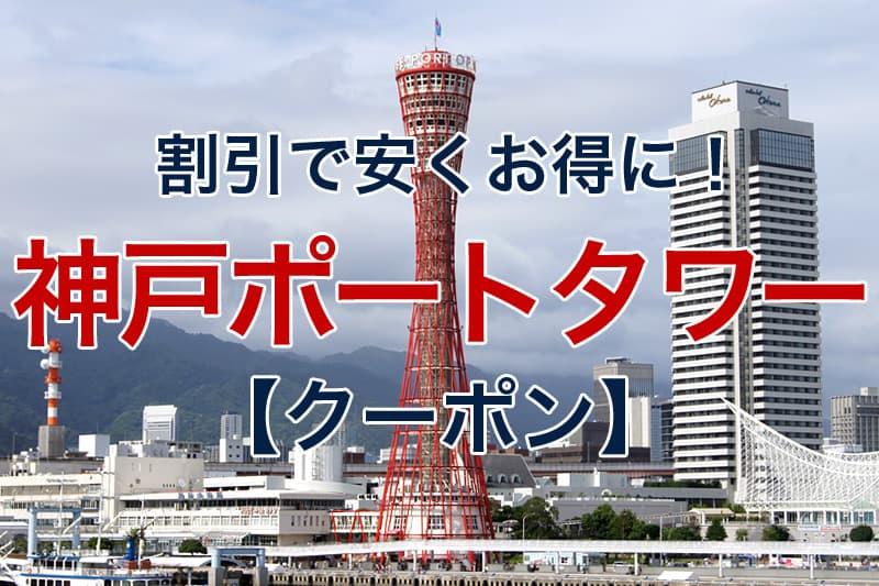 割引で安くお得に 神戸ポートタワー クーポン