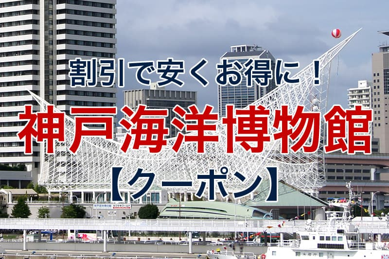 割引で安くお得に 神戸海洋博物館 クーポン