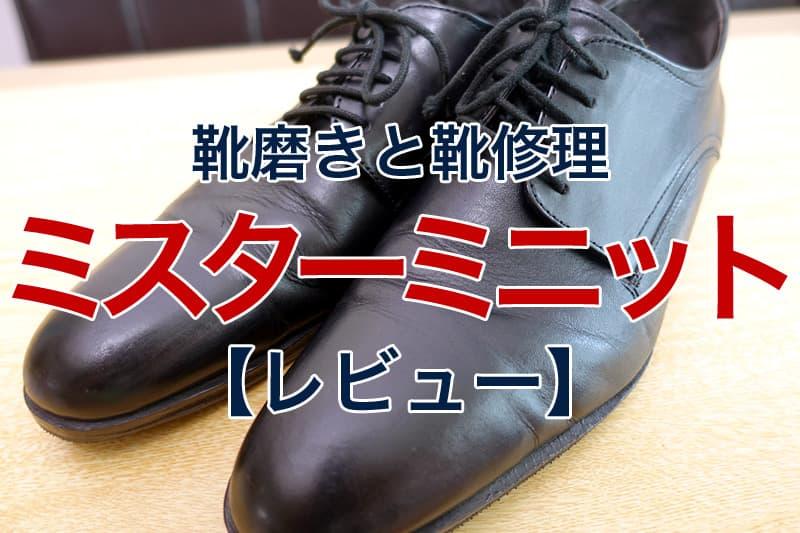 靴磨きと靴修理 ミスターミニット レビュー