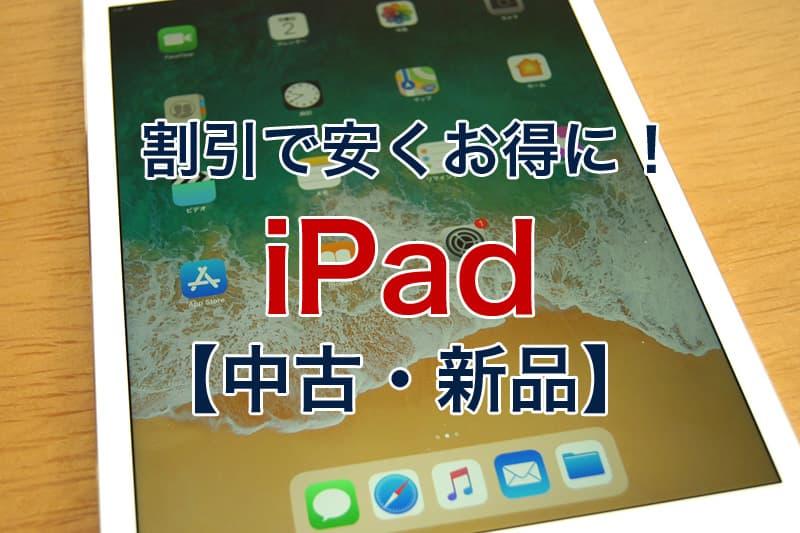 割引で安くお得に iPad 中古 新品