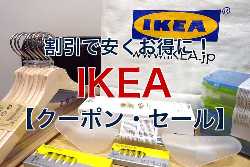割引で安くお得に IKEA クーポン セール