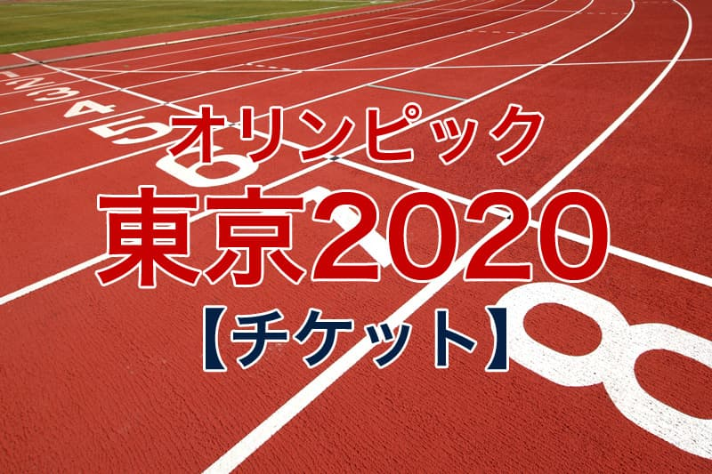 東京2020オリンピック チケット