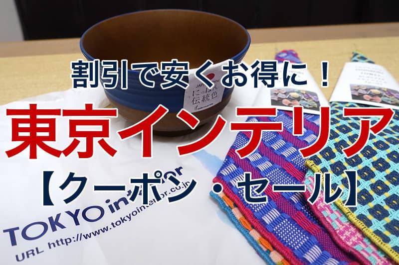 割引で安くお得に 東京インテリア クーポン セール