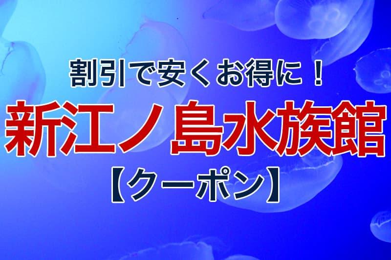 割引で安くお得に 新江ノ島水族館 クーポン