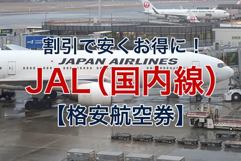 割引で安くお得に JAL(国内線) 格安航空券