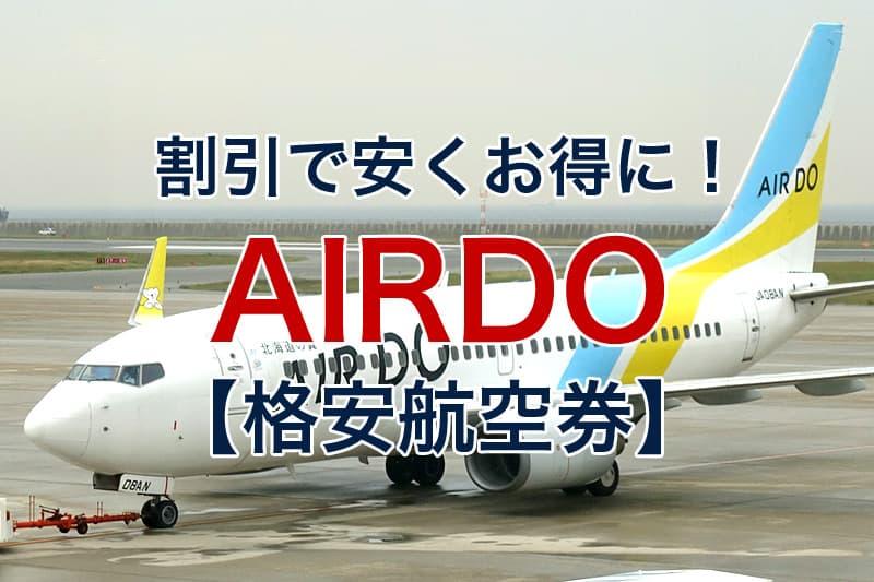 割引で安くお得に AIRDO 格安航空券