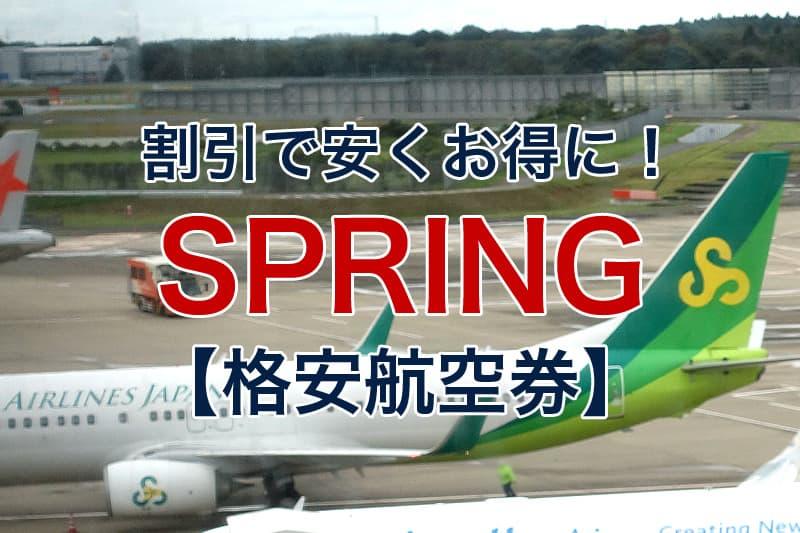 割引で安くお得に SPRING 格安航空券