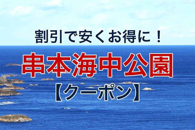 割引で安くお得に 串本海中公園 クーポン