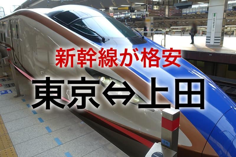 東京⇔上田 新幹線が格安