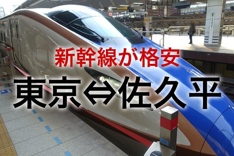 東京⇔佐久平 新幹線が格安
