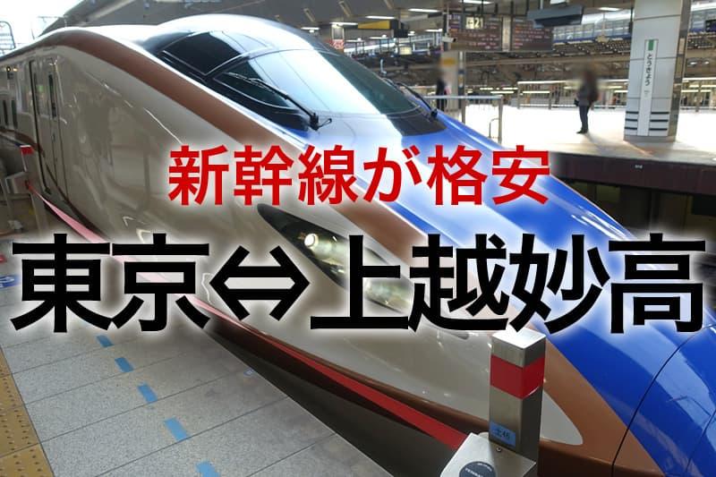 東京⇔上越妙高 新幹線が格安