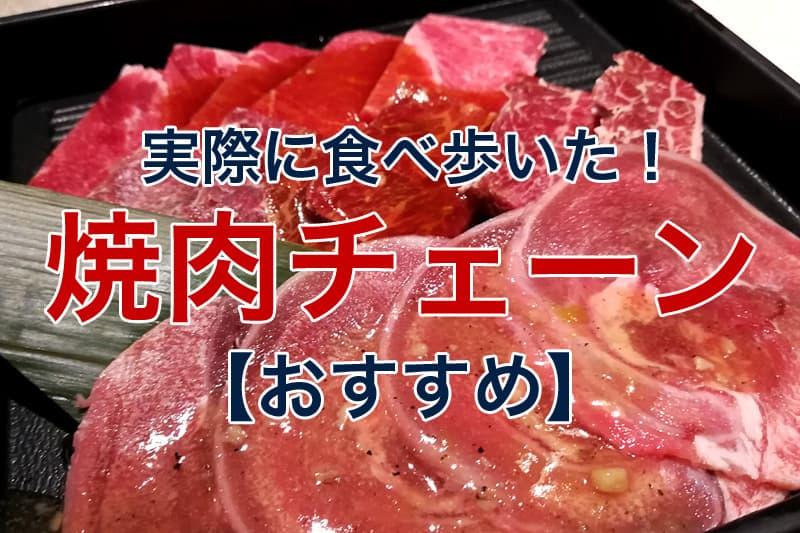実際に食べ歩いた焼肉チェーンおすすめ