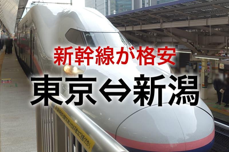 東京⇔新潟 新幹線が格安