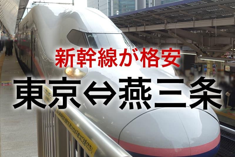 東京⇔燕三条 新幹線が格安