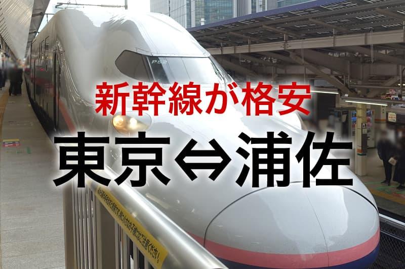 東京⇔浦佐 新幹線が格安