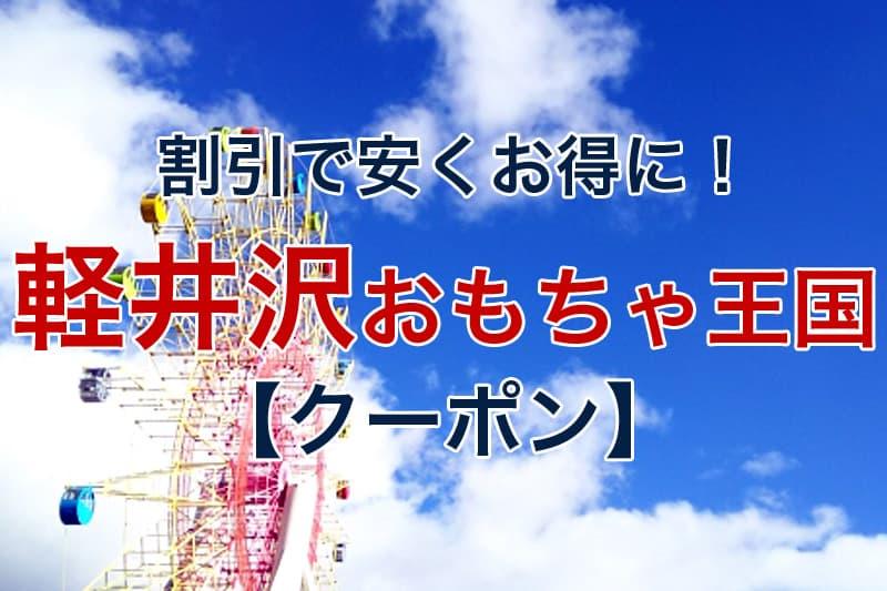 割引で安くお得に 軽井沢おもちゃ王国 クーポン