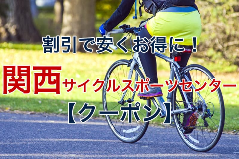 割引で安くお得に 関西サイクルスポーツセンター クーポン