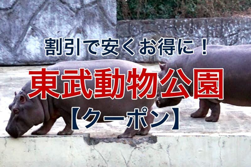 割引で安くお得に 東武動物公園 クーポン