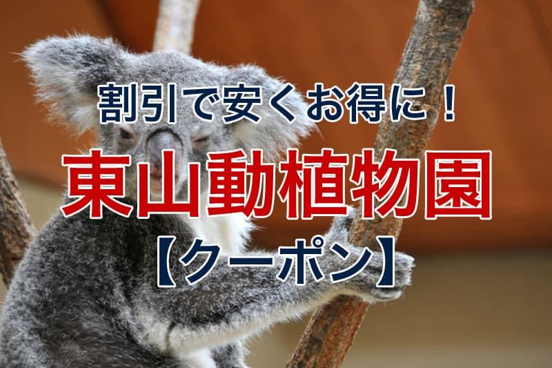 割引で安くお得に 東山動植物園 クーポン