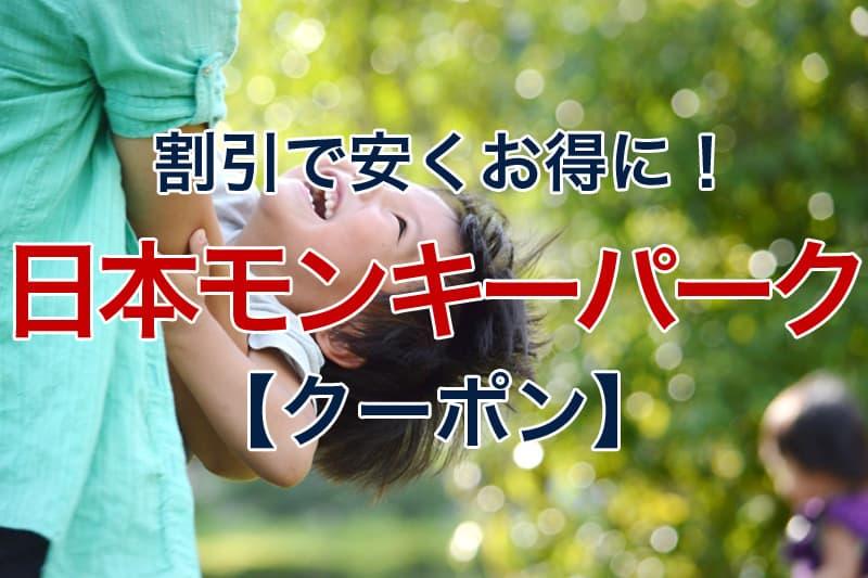 割引で安くお得に 日本モンキーパーク クーポン