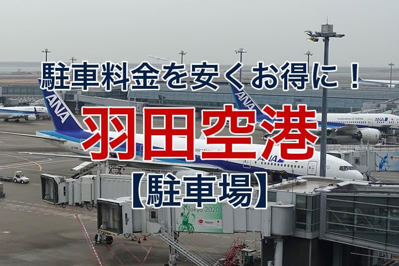 駐車料金を安くお得に 羽田空港 駐車場