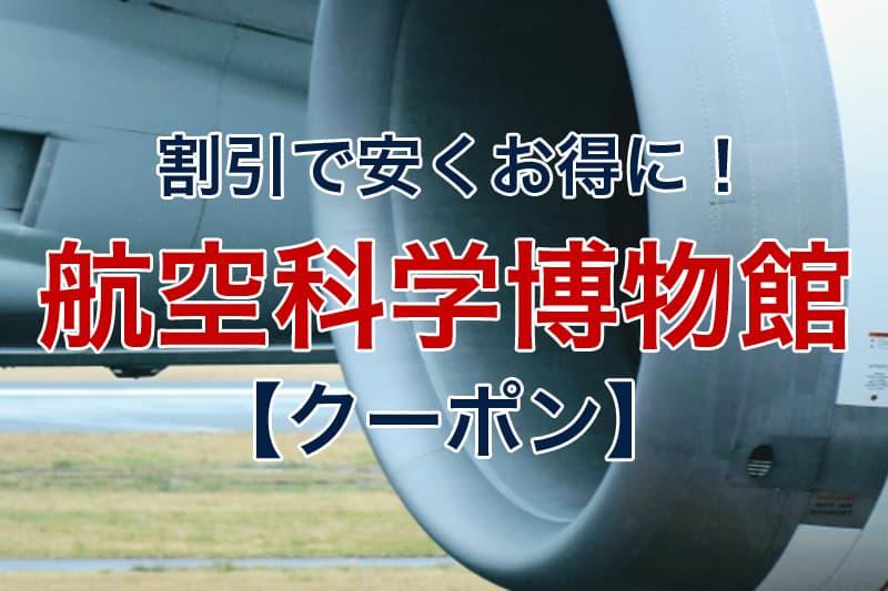 割引で安くお得に 航空科学博物館 クーポン