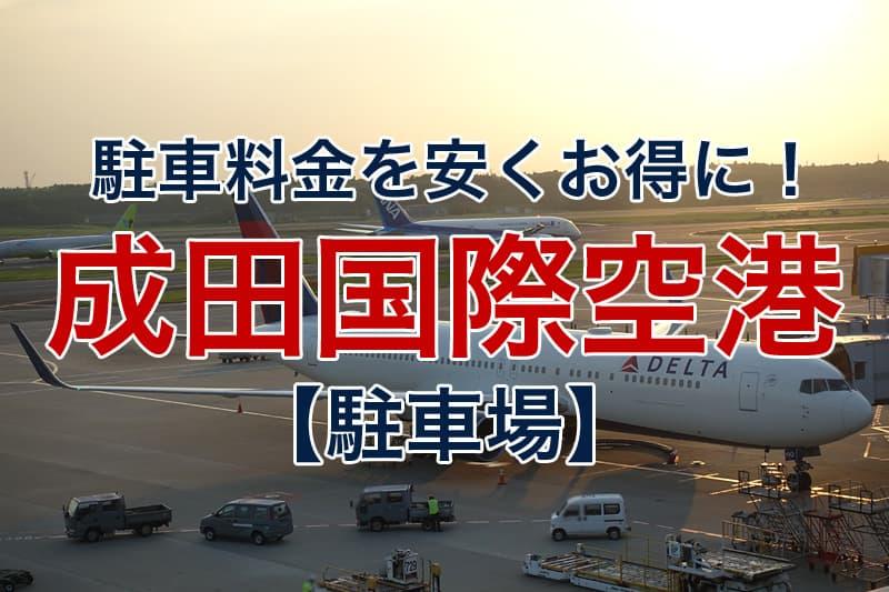 駐車料金を安くお得に 成田国際空港 駐車場