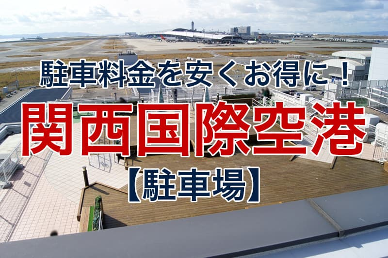 駐車料金を安くお得に 関西国際空港 駐車場