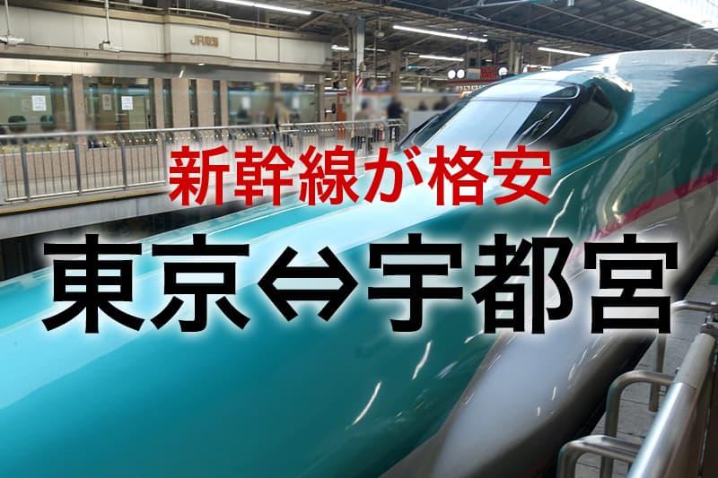 東京⇔宇都宮 新幹線が格安