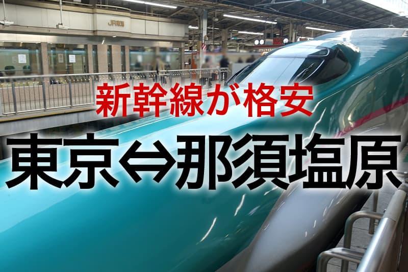 東京⇔那須塩原 新幹線が格安