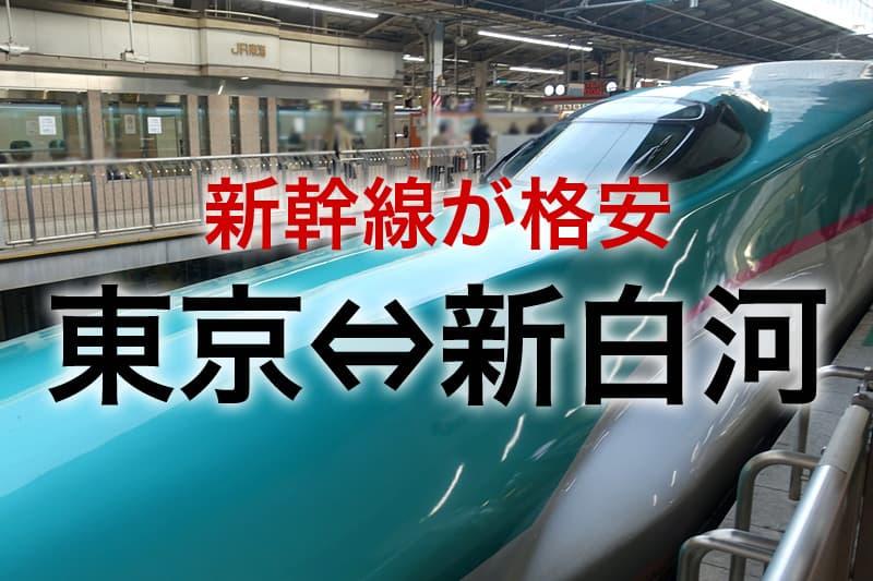 東京⇔新白河 新幹線が格安
