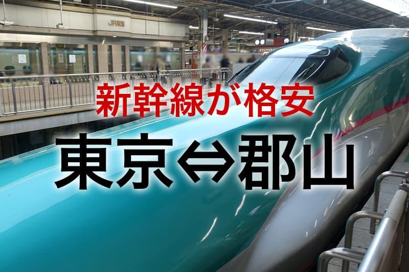 東京⇔郡山 新幹線が格安