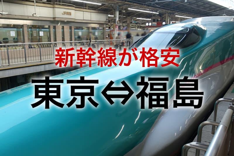 東京⇔福島 新幹線が格安