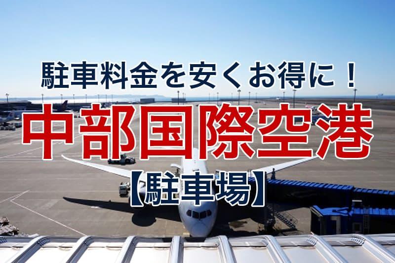 駐車料金を安くお得に 中部国際空港 駐車場