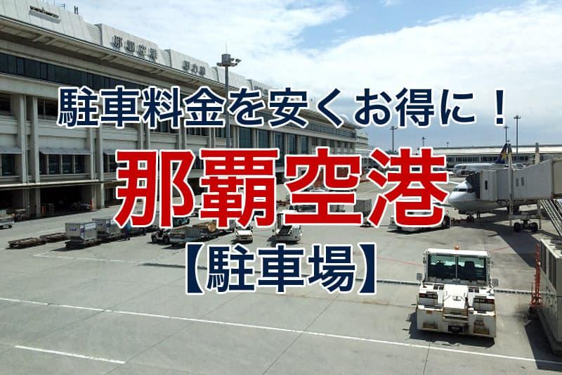 駐車料金を安くお得に 那覇空港 駐車場