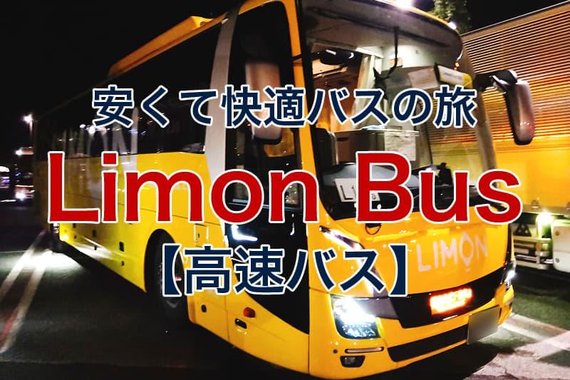 安くて快適バスの旅 Limon Bus 高速バス