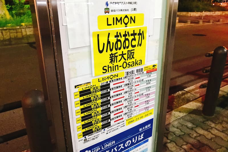 新大阪駅北口バス停