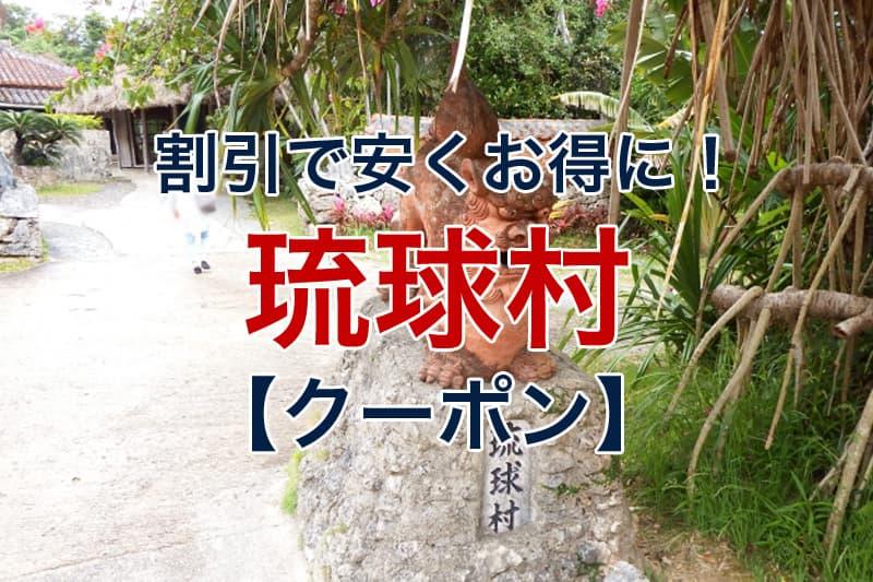 割引で安くお得に 琉球村 クーポン