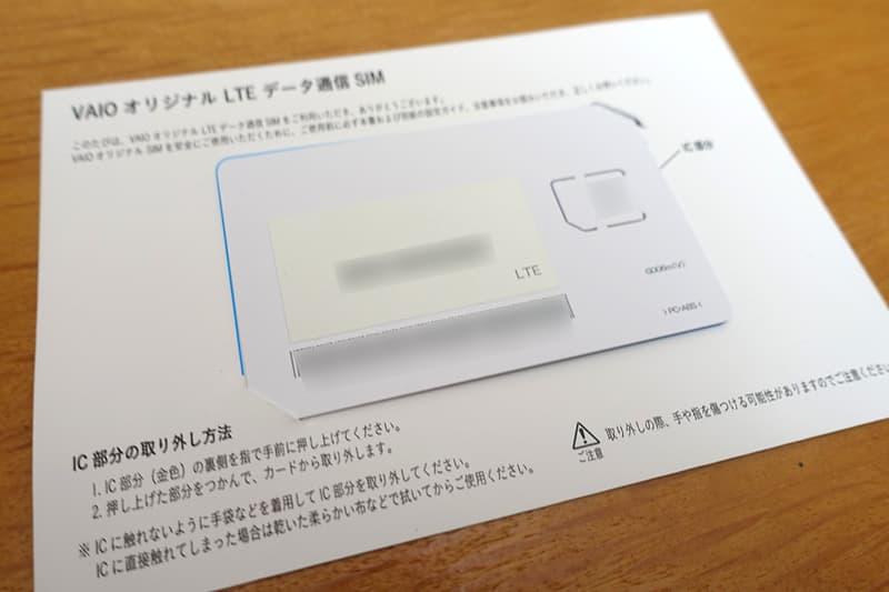 プリペイド式のSIMカード