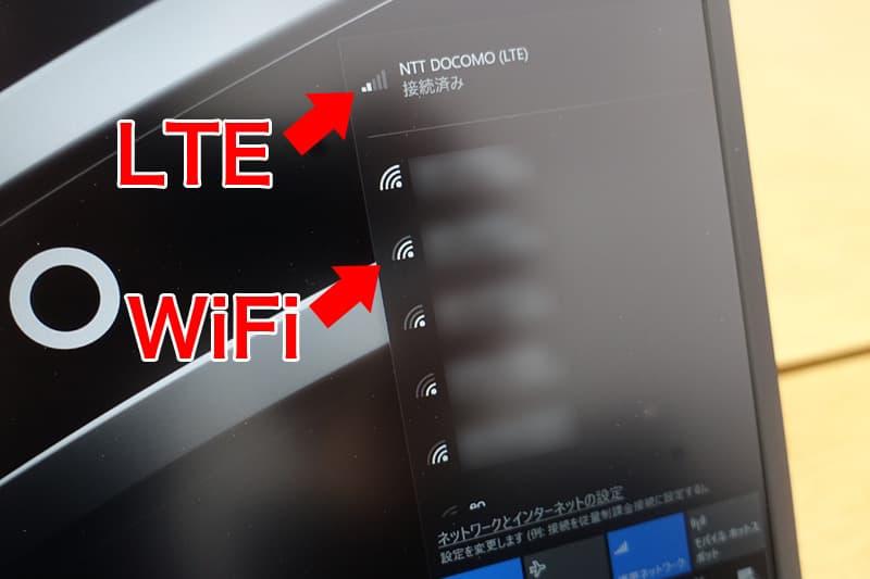 WiFiとLTE