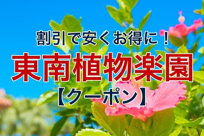 割引で安くお得に 東南植物楽園 クーポン