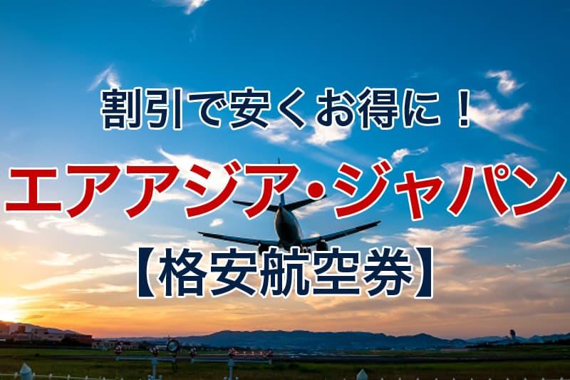 割引で安くお得に エアアジア・ジャパン 格安航空券