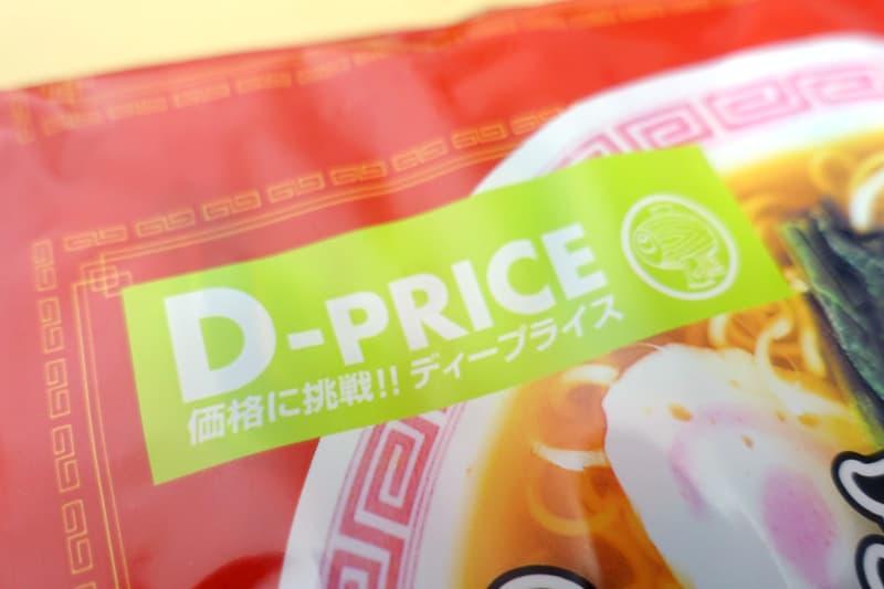 D-PRICE